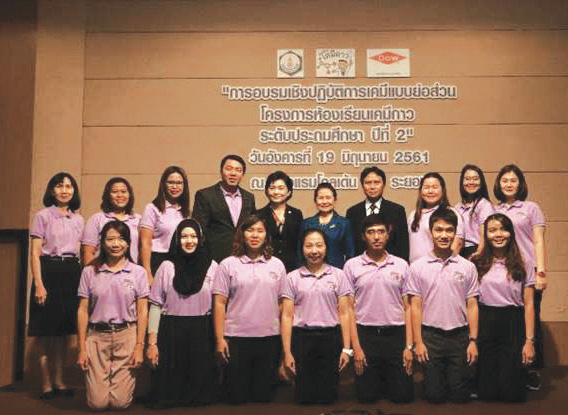 """ดาว ประเทศไทย เผยความสำเร็จ """"ห้องเรียนเคมีดาว"""" ประจำปี 2561"""
