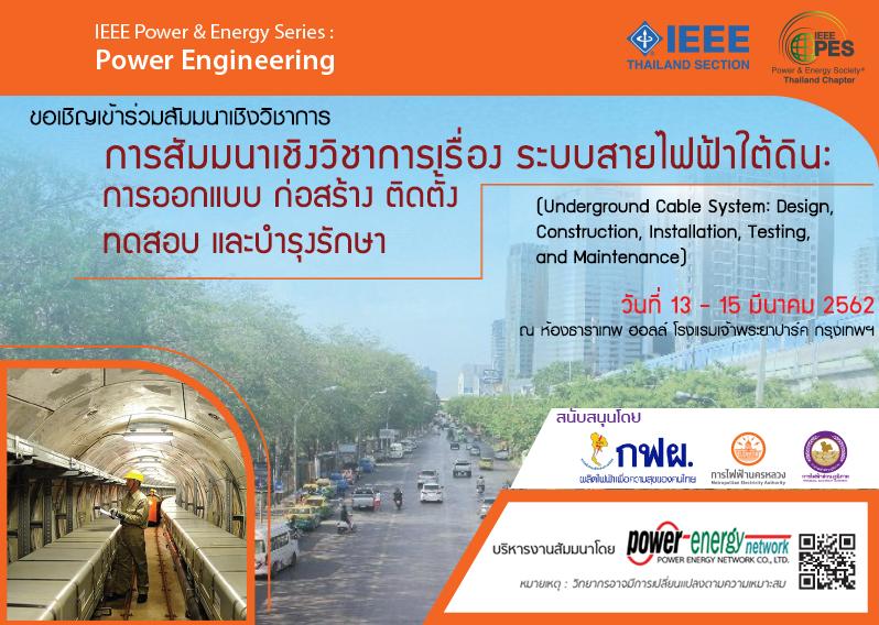 การสัมมนาเชิงวิชาการเรื่อง ระบบสายไฟฟ้าใต้ดิน: การออกแบบ ก่อสร้าง ติดตั้ง ทดสอบ และบำรุงรักษา