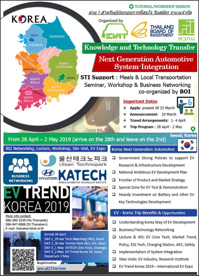 "Next-Generation Automotive: System Integration"" and ""Thai-Korea Business Networking"