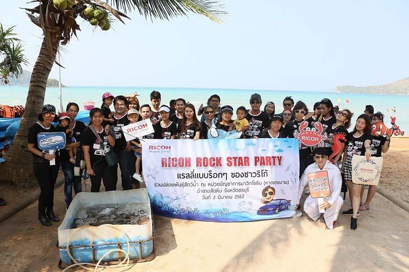 RICOH จัดงานแรลลี่ RICOH Rock Star Party 2019 สร้างจิตสำนึกรักษ์โลก