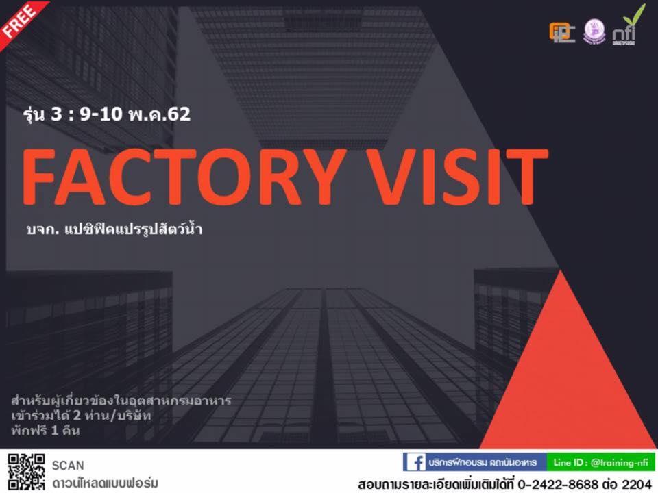 """Factory Visit  """"กิจกรรมเยี่ยมชมโรงงานสร้างการรับรู้"""" บจก. แปซิฟิคแปรรูปสัตว์น้ำ และ บจก. อุตสาหกรรมทวีวงษ์ จ.สงขลา"""