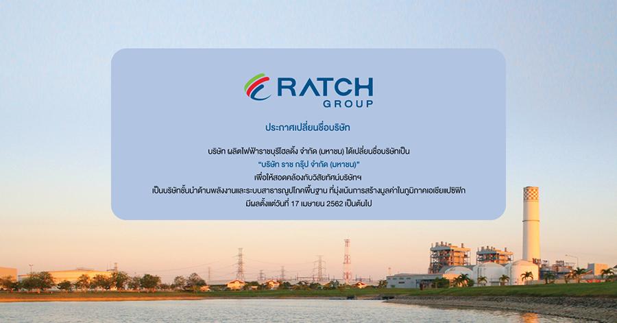 """ราชบุรีโฮลดิ้ง เปลี่ยนชื่อเป็น """"บริษัท ราช กรุ๊ป จำกัด (มหาชน)"""" มุ่งสู่บริษัทชั้นนำด้านพลังงานและระบบสาธารณูปโภคพื้นฐานในภูมิภาคเอเซียแปซิฟิก"""