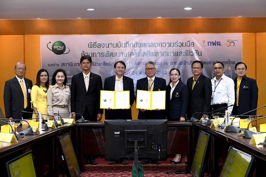 ก้าวใหม่เทคโนโลยีขั้นสูง กฟผ. จับมือ สทน. ลงนาม MOU ด้านการพัฒนาเทคโนโลยีพลาสมาและฟิวชัน พัฒนาต้นแบบเครื่องโทคาแมคไทย