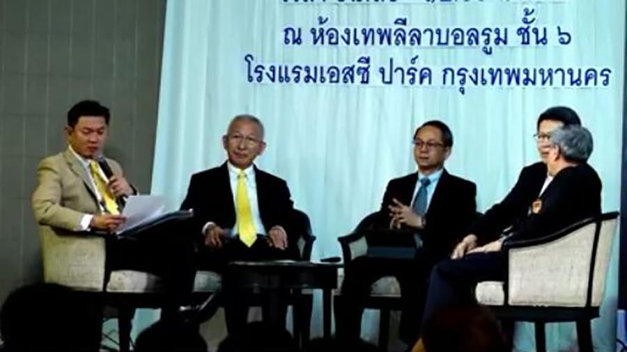 """สภาวิศวกร จัดเสวนาเรื่อง """"20 ปี สภาวิศวกรไทยในยุคดิสรัปชั่น"""""""