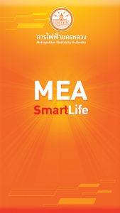 แอปฯ MEA Smart Life