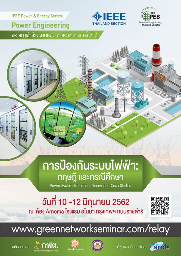 งานสัมมนาเชิงวิชาการ เรื่อง การป้องกันระบบไฟฟ้า: ทฤษฎี และกรณีศึกษา