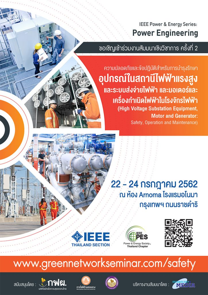 งานสัมมนาเชิงวิชาการ เรื่อง ความปลอดภัยและข้อปฎิบัติสำหรับการบำรุงรักษาอุปกรณ์ในสถานีไฟฟ้าแรงสูง และระบบส่งจ่ายไฟฟ้า และมอเตอร์และเครื่องกำเนิดไฟฟ้าในโรงจักรไฟฟ้า