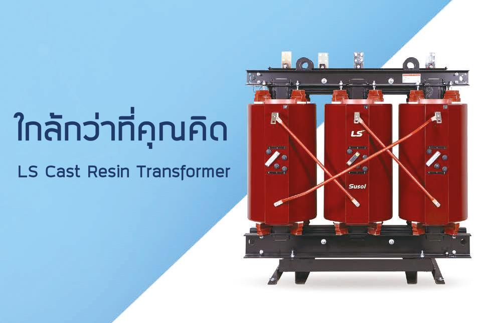 ใกล้กว่าที่คุณคิด LS Cast Resin Transformer