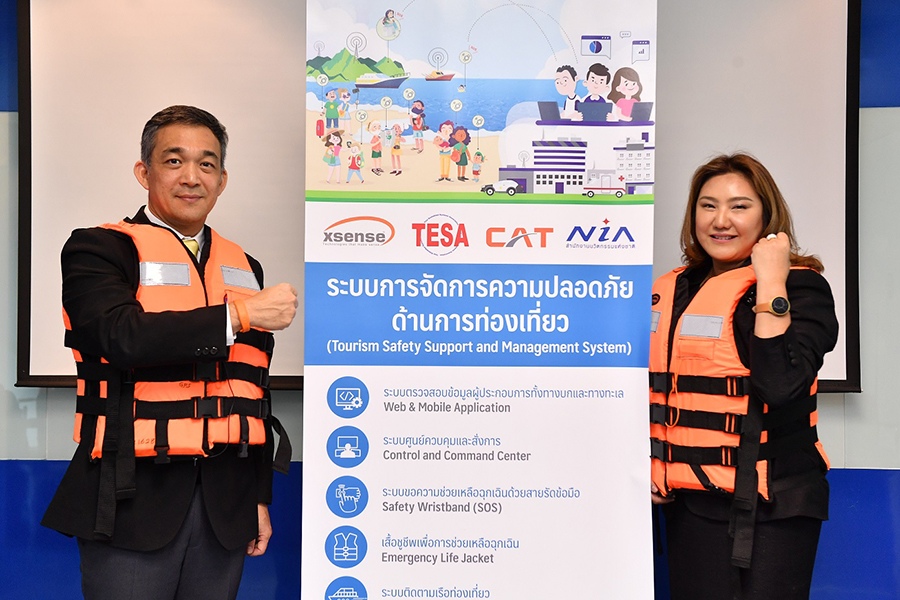 เอ็กซ์เซ้นส์ เปิดตัวระบบจัดการเพื่อรักษาความปลอดภัยนักท่องเที่ยว