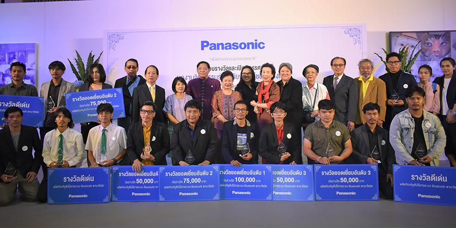 """บริษัท พานาโซนิค ซิว เซลล์ (ประเทศไทย) จำกัด เปิดงาน """"นิทรรศการจิตรกรรมร่วมสมัยพานาโซนิค"""" ครั้งที่ 21"""