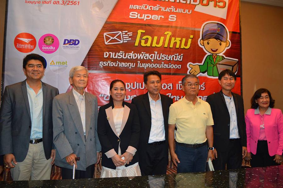 """""""Super S"""" เอสเอ็มอีไทย จับมือกับไปรษณีย์ไทย และธนาคารออมสิน หนุนธุรกิจโลจิสติกส์รับส่งของแข่งต่างชาติ"""