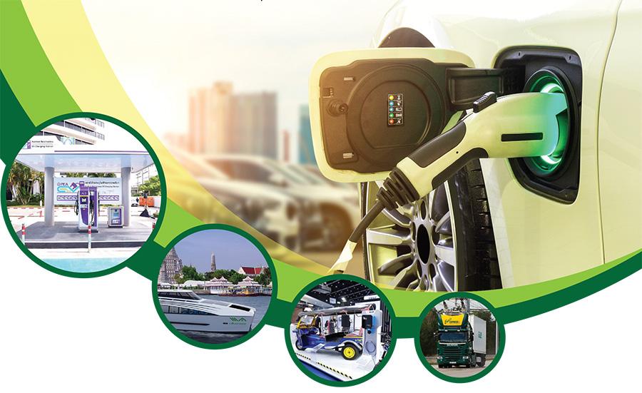 งานสัมมนาเชิงวิชาการ เรื่อง ยานยนต์ไฟฟ้า: เทคโนโลยี การออกแบบโครงสร้างพื้นฐาน และการประยุกต์ใช้งาน