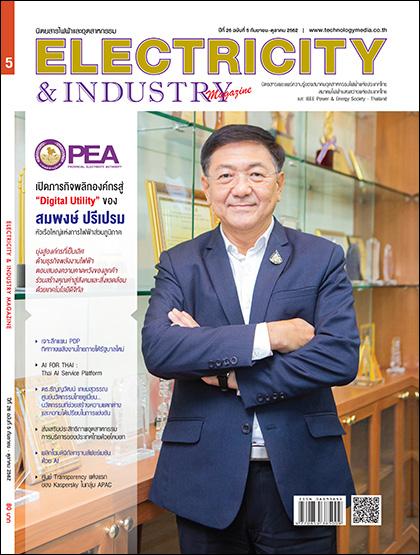นิตยสาร Electricity & Industry Magazine ปีที่ 26 ฉบับที่ 5 กันยายน-ตุลาคม 2562