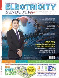 นิตยสาร Electricity & Industry Magazine ปีที่ 26 ฉบับที่ 1 มกราคม-กุมภาพันธ์ 2562