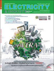 นิตยสาร Electricity & Industry Magazine ปีที่ 24 ฉบับที่ 4 กรกฎาคม-สิงหาคม 2560