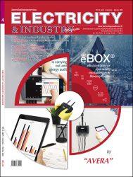 นิตยสาร Electricity & Industry Magazine ฉบับปีที่ 25 ฉบับที่ 4 กรกฎาคม-สิงหาคม 2561