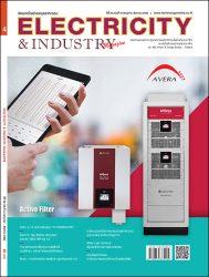 นิตยสาร Electricity & Industry Magazine ปีที่ 26 ฉบับที่ 4 กรกฎาคม-สิงหาคม 2562
