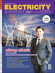 นิตยสาร Electricity & Industry Magazine ปีที่ 24 ฉบับที่ 2 มีนาคม-เมษายน 2560