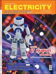 นิตยสาร Electricity & Industry Magazine ปีที่ 24 ฉบับที่ 3 พฤษภาคม-มิถุนายน 2560