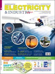 นิตยสาร Electricity & Industry Magazine ฉบับปีที่ 25 ฉบับที่ 6 พฤศจิกายน-ธันวาคม 2561