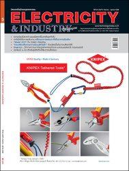 นิตยสาร Electricity & Industry Magazine ปีที่ 24 ฉบับที่ 5 กันยายน-ตุลาคม 2560