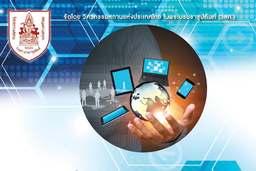 การอบรมหลักสูตร มาตรฐานดาตาเซนเตอร์สำหรับประเทศไทย