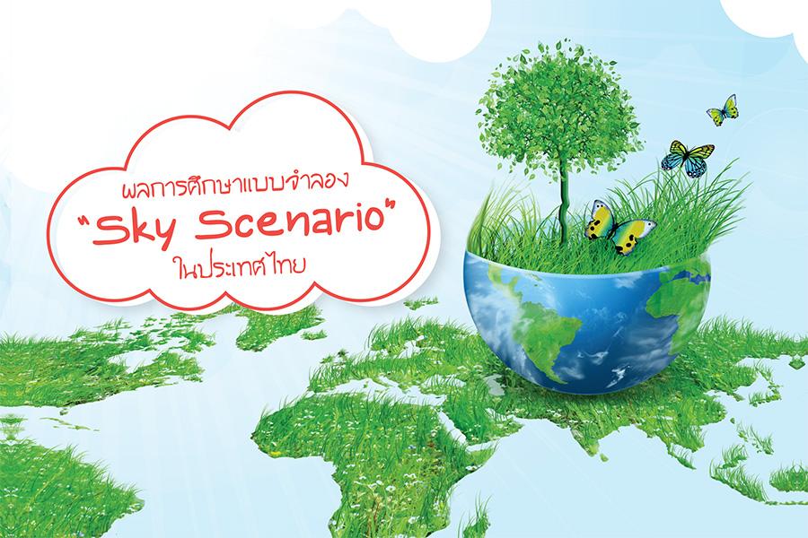 """ผลการศึกษาแบบจำลอง """"Sky Scenario"""" ในประเทศไทย"""