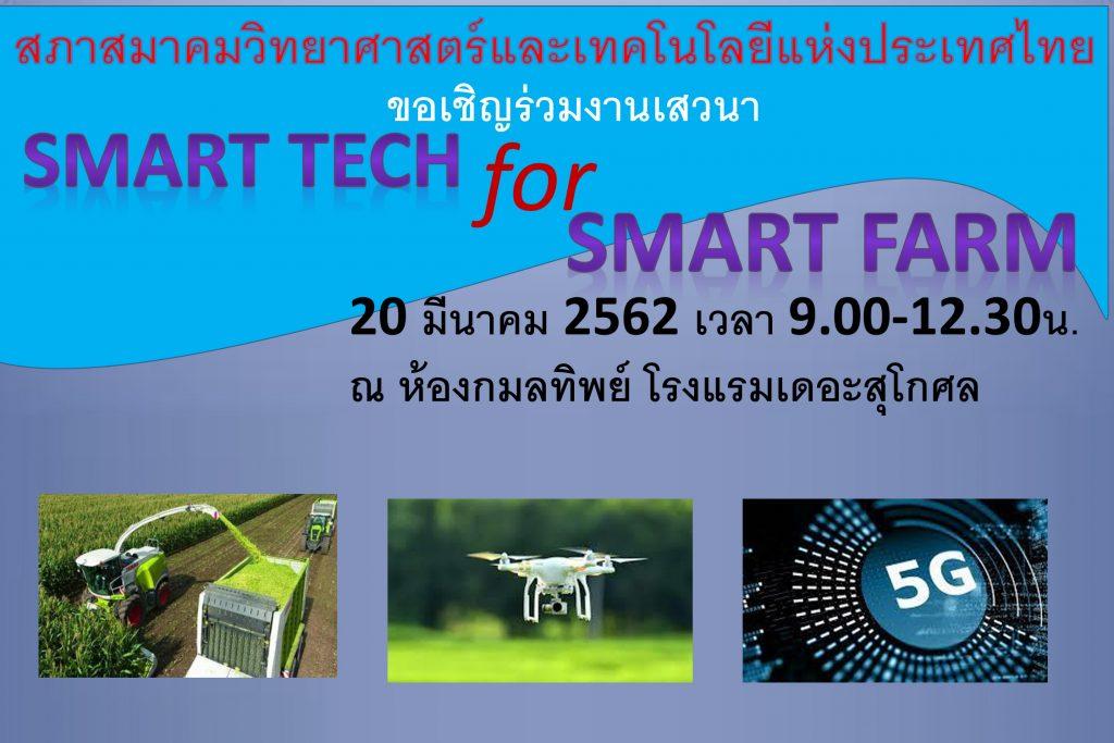 ขอเชิญร่วมเสวนา SMART TECH for SMART FARM