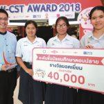 ดาว ประเทศไทย ประกาศผลรางวัล DOW-CST สนองนโยบายการศึกษาภาครัฐ