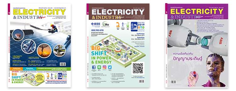 นิตยสร Electricity & Industry