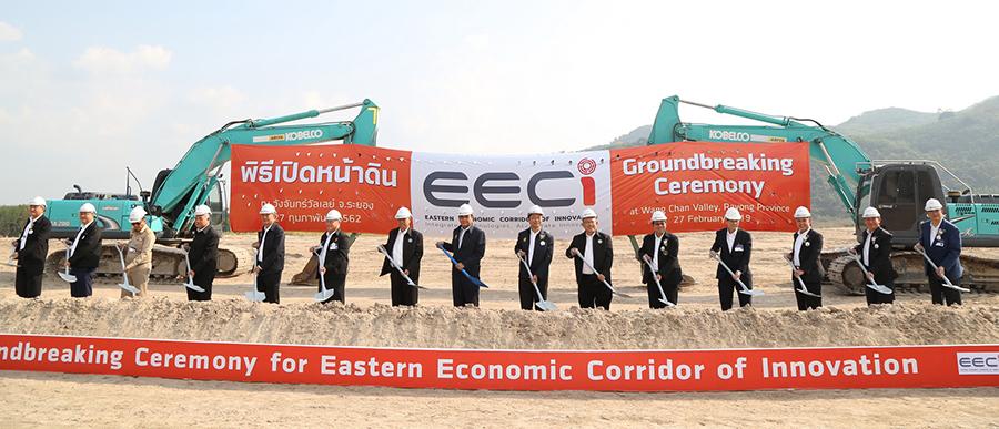 โครงการก่อสร้างเมืองนวัตกรรม EECi ดันไทยเป็นแหล่งนวัตกรรมชั้นนำของภูมิภาคเอเชียตะวันออกเฉียงใต้