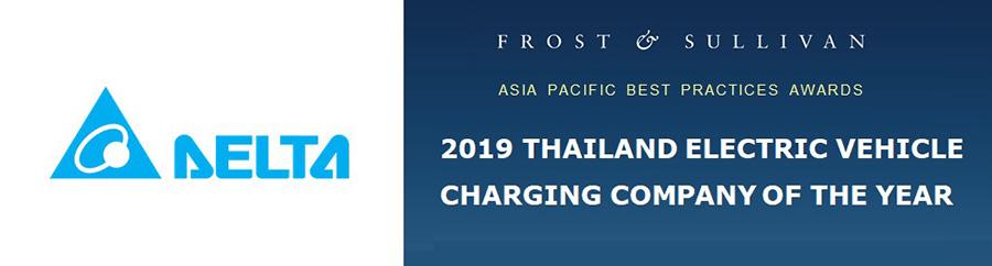 DELTA คว้ารางวัลบริษัทยอดเยี่ยม เครื่องชาร์จยานยนต์ไฟฟ้า ประเทศไทย ประจำปี 2562 จากฟรอสต์ แอน์ ซัลลิแวน
