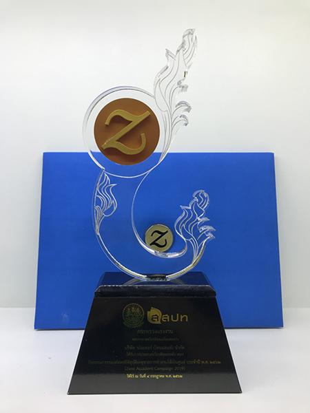 รางวัล Zero Accident Campaign 2019