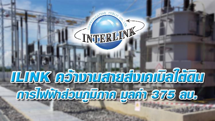 ILINK คว้างานสายส่งเคเบิลใต้ดิน กฟภ. มูลค่า 375 ล้านบาท
