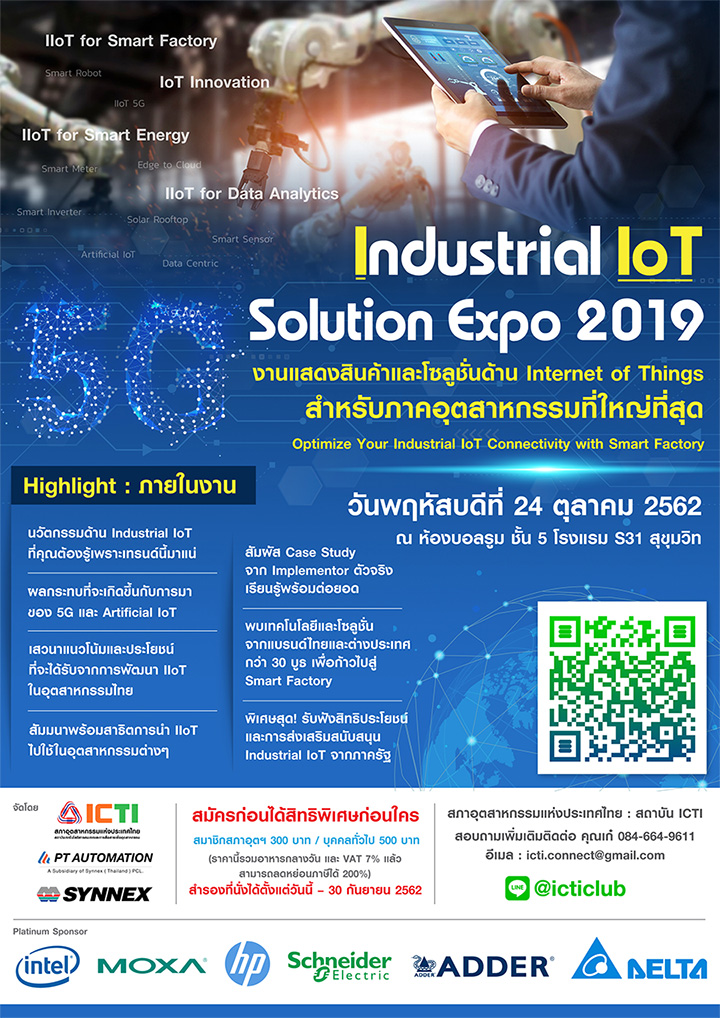 งาน Industrial IoT Solution Expo 2019