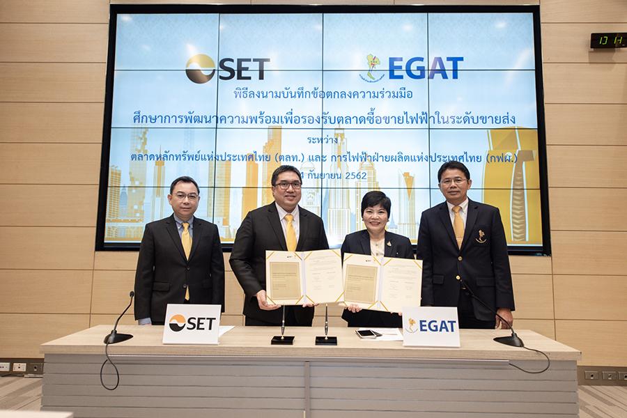 ตลท. ลงนาม MOU กฟผ. ศึกษาความพร้อมตลาดซื้อขายไฟฟ้าในระดับขายส่ง ผลักดันไทยสู่การเป็นศูนย์กลางการซื้อขายพลังงานไฟฟ้าอาเซียน