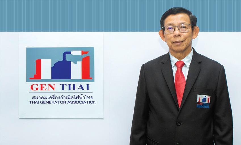 """ธวัช มีชัย นายกสมาคม """"GEN THAI"""" กับภารกิจวางมาตรฐานวงการเครื่องกำเนิดไฟฟ้าไทย"""