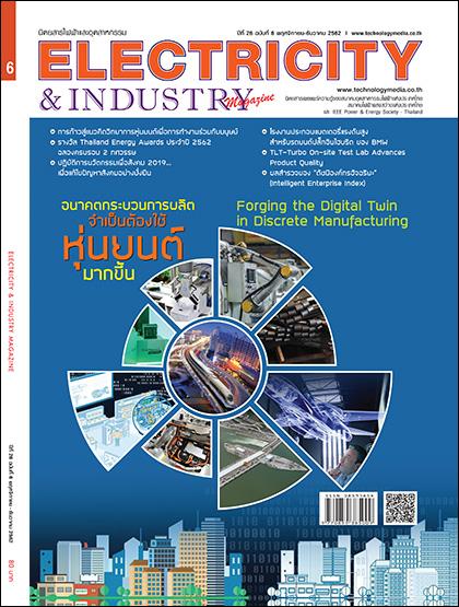 นิตยสาร Electricity & Industry Magazine ปีที่ 26 ฉบับที่ 6 พฤศจิกายน-ธันวาคม 2562