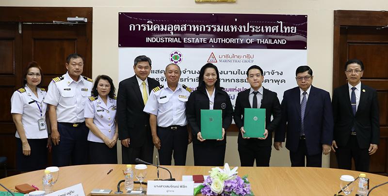 กนอ. ลงนามสัญญาจ้าง มารีนไทย กรุ๊ป บริหารจัดการท่าเรือฯ มาบตาพุด 10 ปี