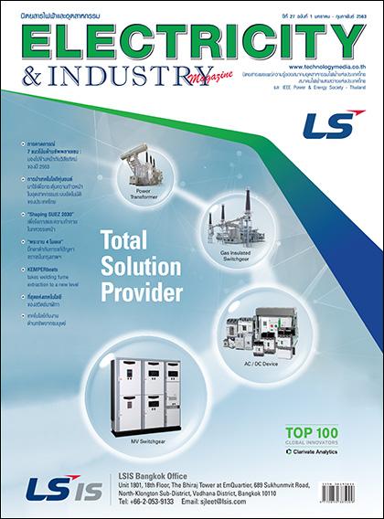 นิตยสาร Electricity & Industry Magazine ปีที่ 27 ฉบับที่ 1 มกราคม-กุมภาพันธ์ 2563