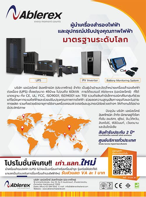 บริษัท เอเบิลเร็คซ์ อิเลคโทรนิค (ประเทศไทย)