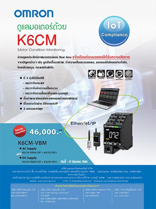 K6MC ช่วยดูแลประสิทธิภาพมอเตอร์แบบ Real Time