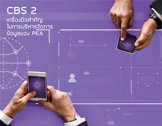 CBS 2 เครื่องมือสำคัญในการบริหารจัดการข้อมูลของ PEA
