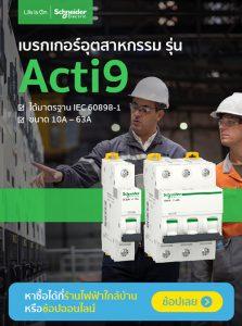 เบรกเกอร์อุตสาหกรรม รุ่น Acti9 จาก Schneider Electric