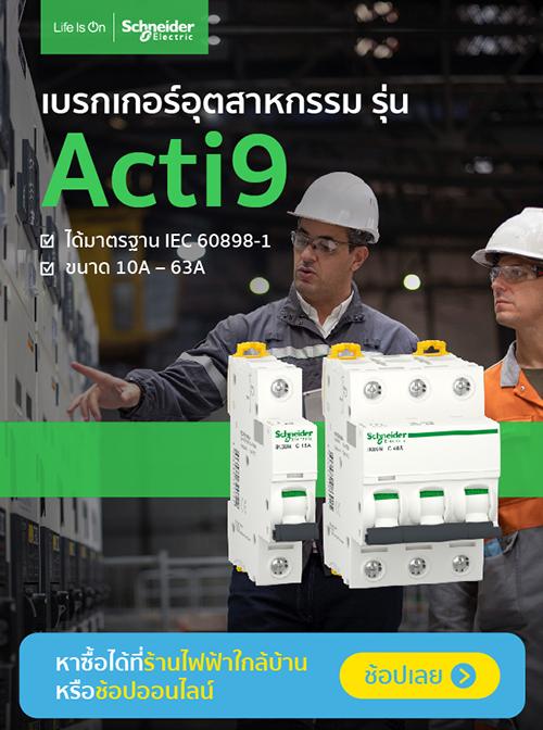 Schneider Electric เบรกเกอร์อุตสาหกรรม รุ่น Acti9