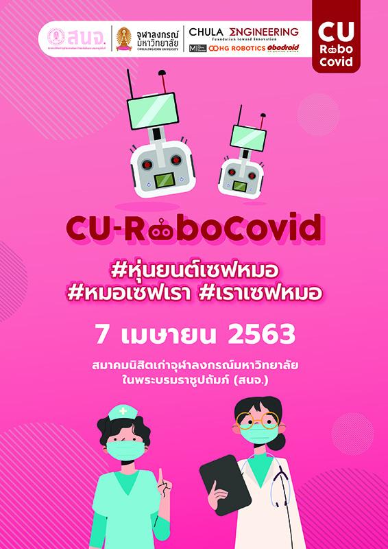 CU-RoboCOVID