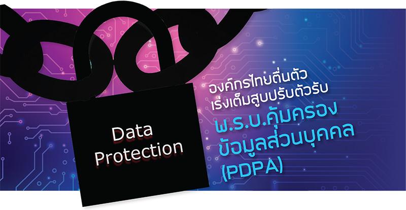 องค์กรไทยตื่นตัวเร่งเต็มสูบปรับตัวรับ พ.ร.บ.คุ้มครองข้อมูลส่วนบุคคล (PDPA)