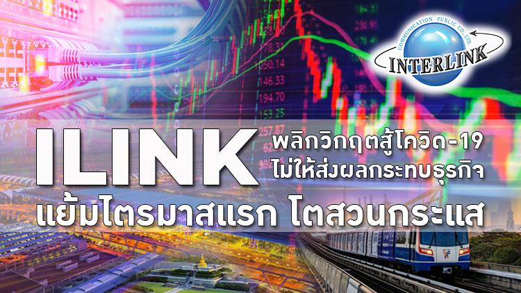 ILINK พลิกวิกฤตสู้โควิด-19 ไม่ให้ส่งผลกระทบ แย้มไตรมาสแรก โตสวนกระแส