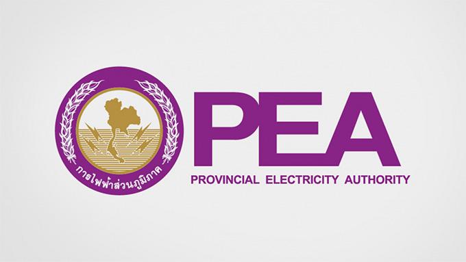 """PEA จัดโครงการรณรงค์ """"การใช้ไฟฟ้าอย่างปลอดภัยและประหยัด (SAVE THAI)"""" ชวนคนไทย """"ใช้ไฟ เซฟ เซฟ"""" เป็นฮีโร่ช่วยชาติ"""