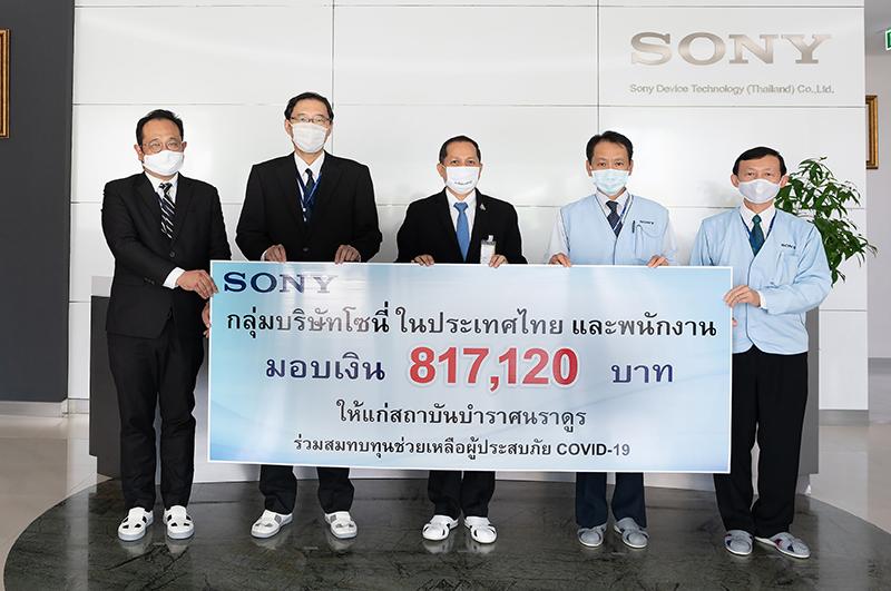 กลุ่มบริษัทโซนี่ในประเทศไทย ตั้งกองทุน Sony Family Relief Fund For COVID-19 มอบเงินแก่สถาบันบำราษนราดูรช่วยเหลือผู้ประสบภัย COVID-19